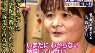 【衝撃】生活保護を月29万円もらって文句を言う女性に批判殺到!!その実態は異常でした・・・ thumbnail