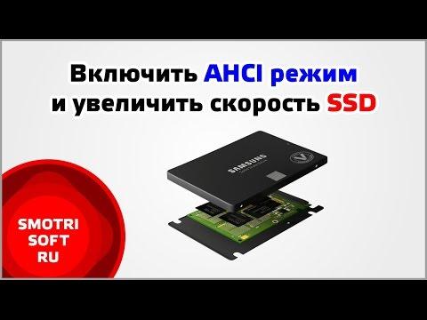 Как увеличить скорость SSD диска. Включить AHCI режим
