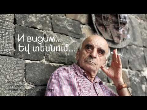 Мы-армяне\We Are Armenians