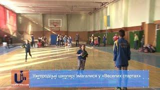 Ужгородські школярі змагалися у «Веселих стартах»