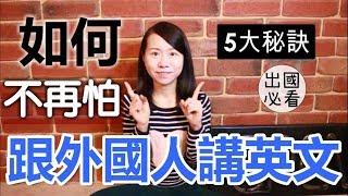 【改善英文口語】5個方法!我如何由How r u 都不懂答,慢慢建立信心跟外國人講英文?