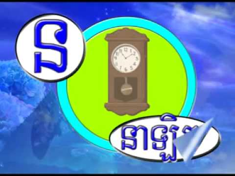 Movies Sruol com     com  Learn Khmer Consonants Part 4   Khmer Studies   Top Khmer Movies, Top Film Khmer, Khmer Movies, Cambodia Movies, TV Online, CTN, TVK, Bayon