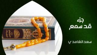 الشيخ سعد الغامدي - جزء قد سمع (النسخة الأصلية) | Sheikh Saad Al Ghamdi - Juz Qad Sami'a