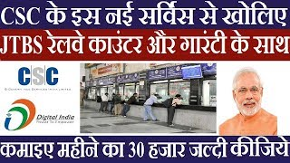 CSC New Service open JTBS Counter Book general rail ticket Platform tickets और कमाइए खूब पैसा