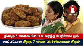 இரசமணியின் பயன்கள் - Rasamani Uses In Tamil