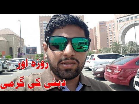 Fasting in Dubai with 45°C || Special Ramadan Video