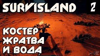 Survisland - прохождение. Как разжечь костёр. Что есть и пить на острове и не сбывшиеся мечты #2