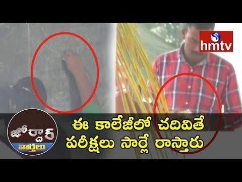 Gayatri College Management Helps Students In Exams For Money | Vizag | Jordar News | hmtv News