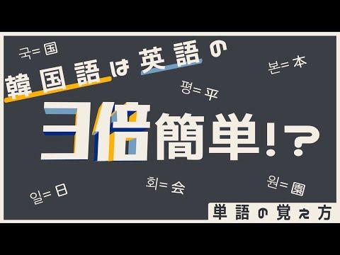 【単語の暗記法/韓国語】韓国語の単語は暗記をするな!!英語の3倍簡単!?