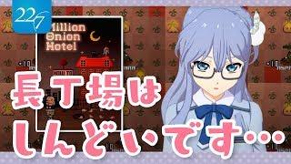 【22/7ゲームクイーン対決】Million Onion Hotel【丸山あかね】
