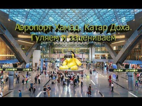 Аэропорт Доха Катар.  Аэропорт Хамад - гуляем и смотрим