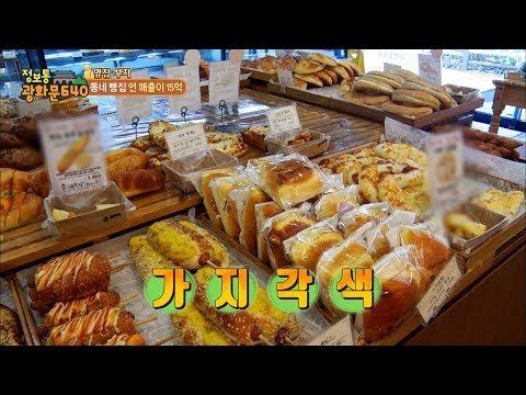동네 빵집 연 매출이 15억! 유명한 전주 빵집! [정보통 광화문 640] 18회 20170726