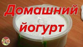 Домашний йогурт. Просто, вкусно, недорого.