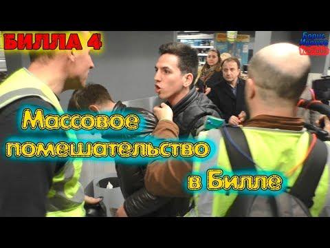 Билла 4 серия   Массовое помешательство   Замес в магазине   Просрочка Товар Москва