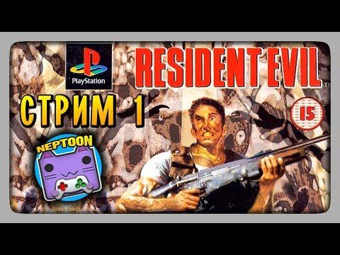 ПРОХОЖДЕНИЕ RESIDENT EVIL 1 (1996) НА СТРИМЕ #1 🔴 Готовимся к ремейку RE2