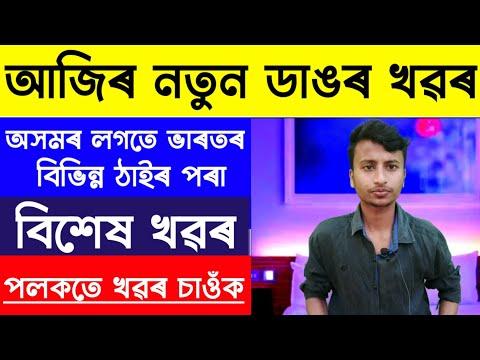 Assamese News Today | 15 October/Assamese Big Breaking News | Assamese Latest News/Assamese News