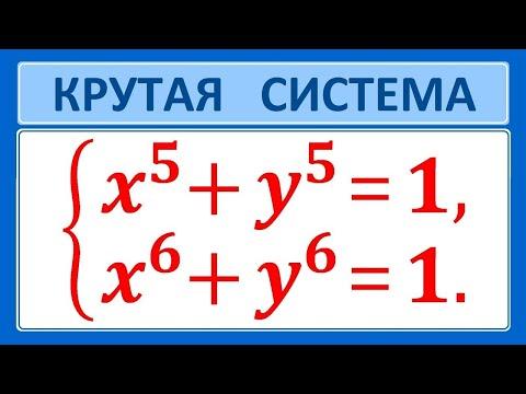 КРУТАЯ система