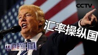 """[中国新闻] 美联社:美将中国列为""""汇率操纵国""""与其报告相悖   CCTV中文国际"""