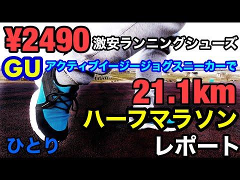 【激安ランニングシューズ】2490円GUアクティブイージージョグスニーカーで21.1kmひとりハーフマラソンを走って使用レポート【GU ACTIVE】