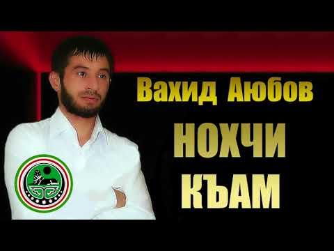 Вахид Аюбов -
