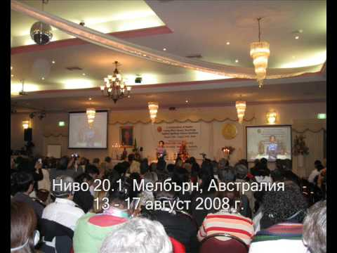 Universal Energy 2008 - Bulgarian version