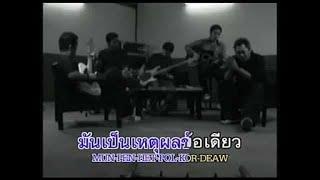 เหตุผลง่ายๆ - Big Ass [Official Karaoke]