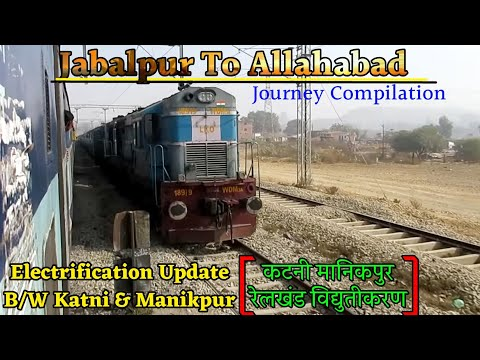JABALPUR to Allahabad Journey || Rewa Shutle & G-BJU Express || JBP to AllahabadCheoki(ACOI) Journey