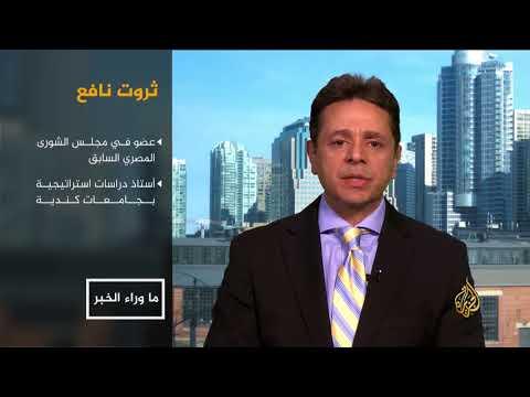 ما وراء الخبر-تكليف السيسي مدير مكتبه برئاسة المخابرات العامة  - نشر قبل 7 ساعة
