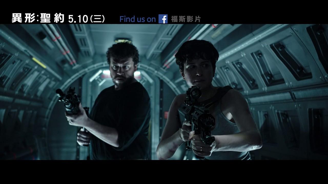 【異形:聖約】35 TVC 異起捉迷藏篇 - YouTube