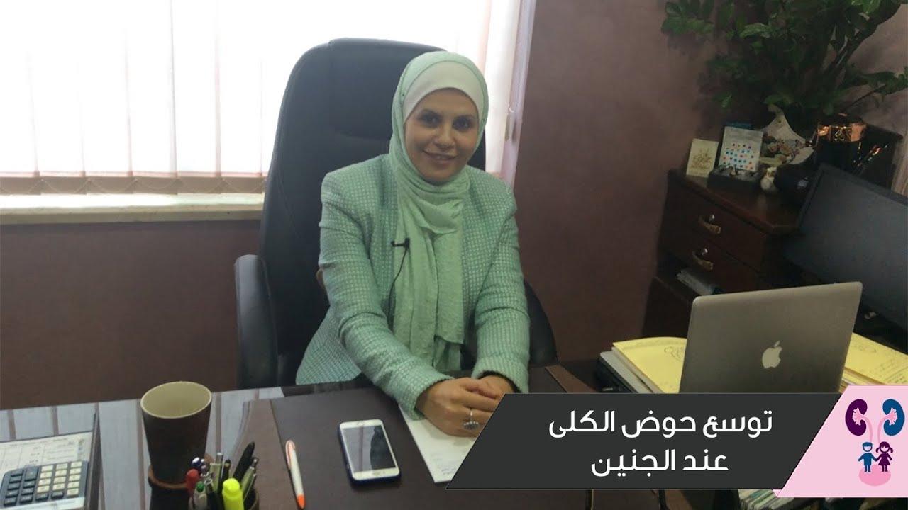 توسع حوض الكلى عند الجنين الدكتورة عبير عليان Youtube