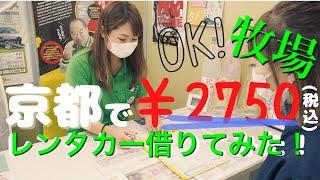 【安い!24時間 税込2750円 スズキワゴンR レンタカーしてみた!】京都西大路駅前店