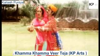 गोरी गोरा गाल गजब करें । Khamma Khamma Veer Teja Film Song । KP Arts