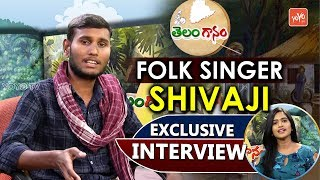 Telangana Folk Singer Shivaji Exclusive Interview | Latest Telangana Folk Songs 2018 | YOYO TV