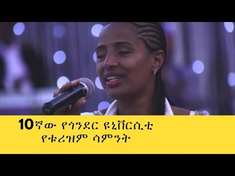 Travel Ethiopia - 10th Gondar university tourism week opening ceremony