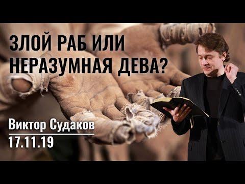 Виктор Судаков – Злой раб или неразумная дева?