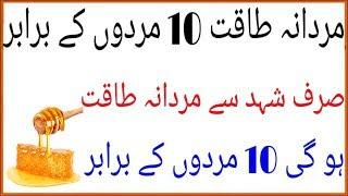Sirf Shehd Sy 10 Mardon K Barabar Mardana Taqat Barhayen   Mardana Taqat Ka Totka