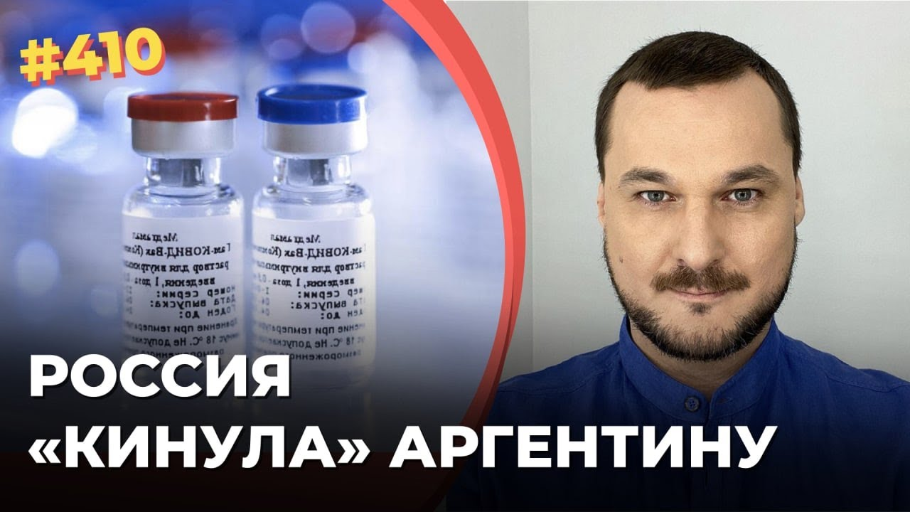 "РОССИЯ ""КИНУЛА"" АРГЕНТИНУ"