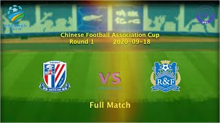 [FA Cup] 20200918 Round 1 Shan…