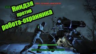 Как не взорваться вместе с роботом-охранником Fallout 4