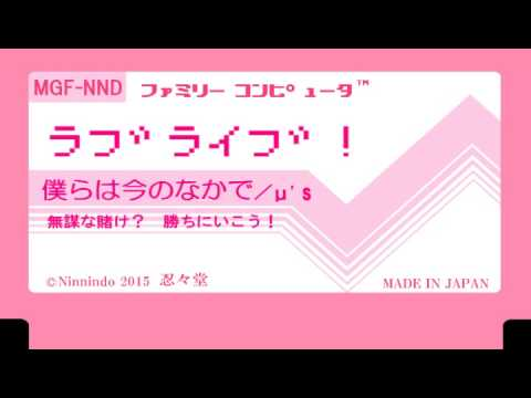 ファミコン8bit音源化 アニメ『ラブライブ!』1期OP【僕らは今のなかで】/μ's