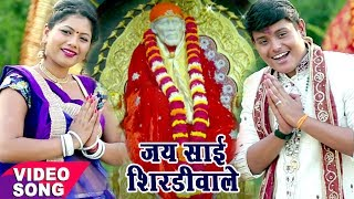 Jai Sai Shirdiwale - जय साई शिरडी वाले - Rahul Ranjan - Paawan Dham Prabhu Ka - Bhojpuri Sai Bhajan