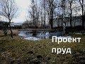 """Проект """"пруд"""""""