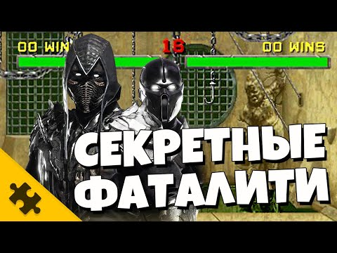 ПАСХАЛКИ MK 11