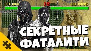 ПАСХАЛКИ MK 11 - Секрет НУБ САЙБОТА, ФАТАЛИТИ, НАЙТ ВУЛФ (Mortal Kombat 11 Easter Eggs)