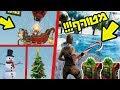פורטנייט- חג המולד!!! מלא דברים חדשים(מרכבה של סנטה גרזן חדש ועוד) מטורף!!!!