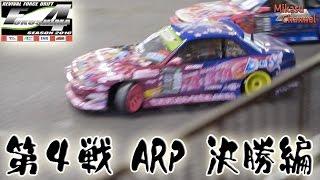 【ラジドリ】2016 RFD福島シリーズ 第4戦 ARP 決勝編