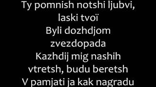 Sergey Lazarev - Dazhe Esli Ty Uydesh Romanized lyrics/Сергей Лазарев - Даже если ты уйдешь текст