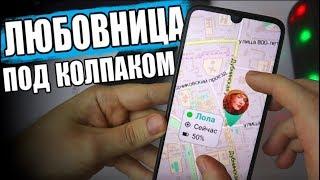 Download Так СЛЕДЯТ за Вашим ТЕЛЕФОНОМ 🔥 Mp3 and Videos