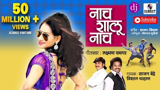 Nach Shalu Nach Official Sumeet Music