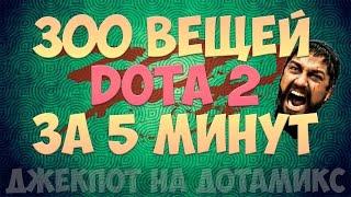 300 ВЕЩЕЙ DOTA 2 ЗА 5 МИНУТ